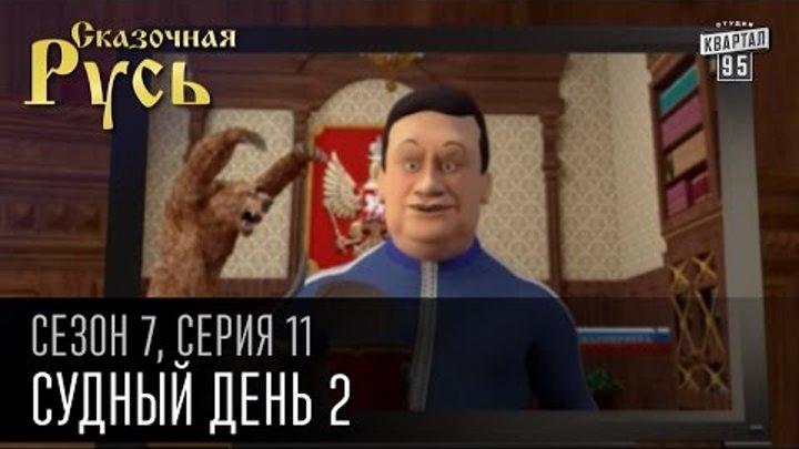 Премьера! Новая Сказочная Русь 7 сезон, серия 11 | Люди ХА | Судный день 2
