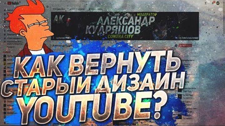 Как вернуть старый дизайн YouTube?   Классический дизайн YouTube в 2018 году