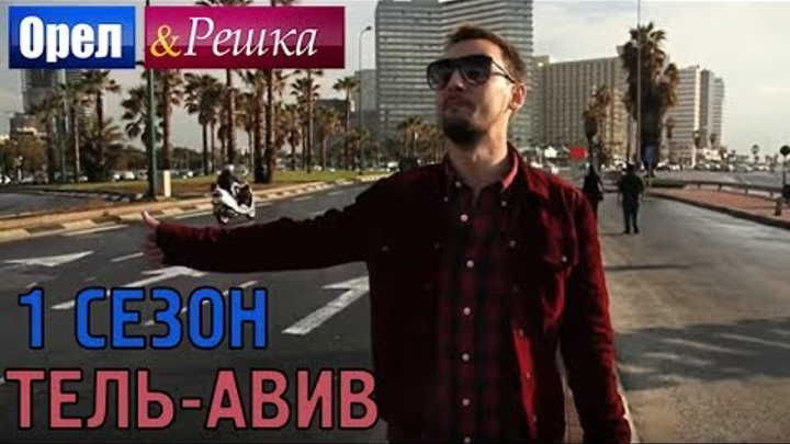 Орёл и Решка - 7 ВЫПУСК - ИЗРАИЛЬ - Сезон 1 серия 7 - 2011
