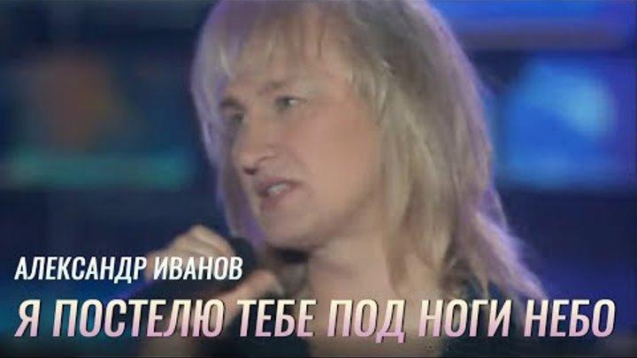 """Александр Иванов - """"Я постелю тебе под ноги небо"""""""