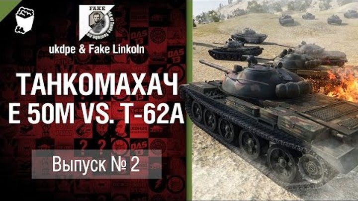 Танкомахач №2: E 50M против T-62A - от ukdpe и Fake Linkoln [World of Tanks]