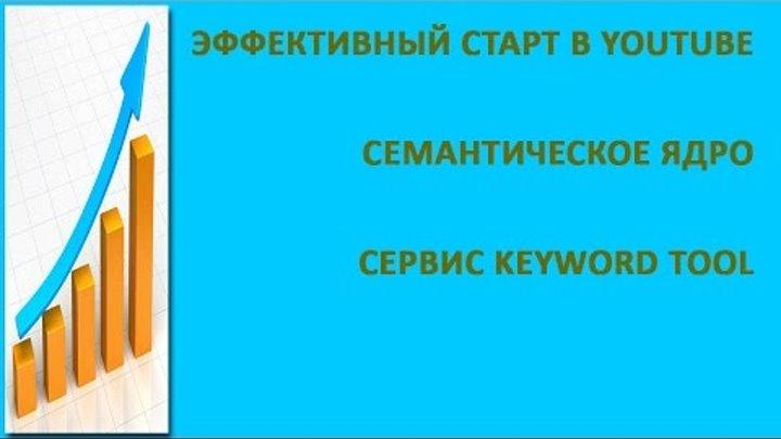 Семантическое ядро для канала Youtube Сервис Keyword Tool для составления семантического ядра канал