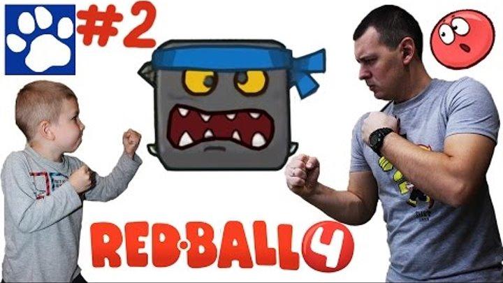 RED BALL 4 ПРОХОЖДЕНИЕ ИГРЫ [#2] | Приключения Красного Шарика | РЕД БОЛ ИГРА как мультик на русском