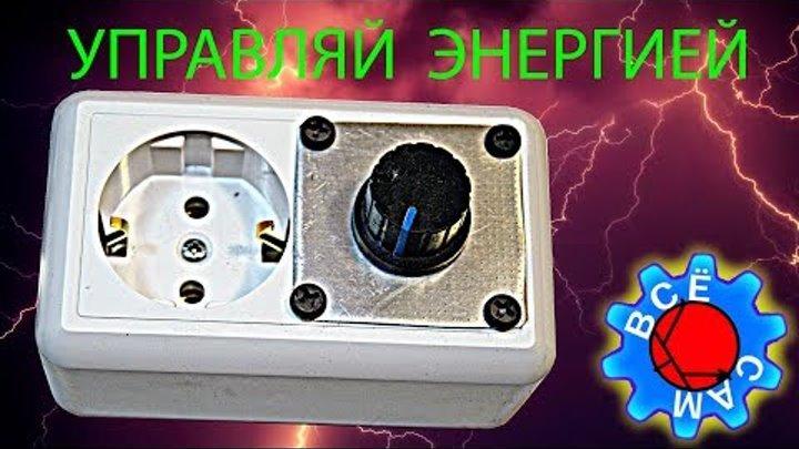 ⚡Регулятор напряжения 220 / Voltage regulator 220