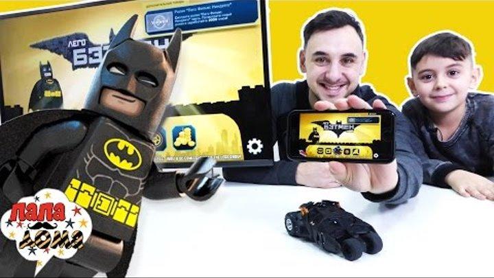#Лего Бэтмен Фильм Папа Роб и Ярик Обзор приложения THE #LEGO BATMAN MOVIE Видео для детей