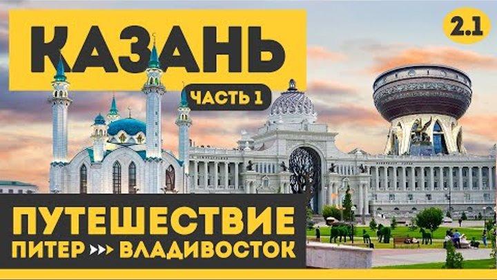 Казань. 2 серия. первый день. Тур Питер - Владивосток.