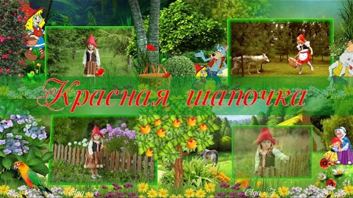 Красная шапочка | Little Red Riding Hood | Free project for ProShow Producer