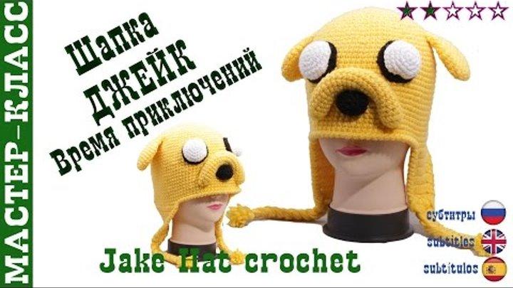 """Зимняя шапка """"Пес Джейк"""" крючком. Время приключений. Мастер класс. Hat dog Jake crochet DIY #Урок 30"""