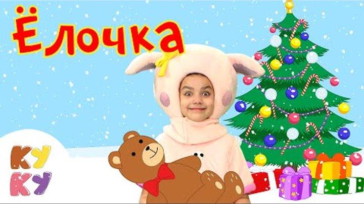 КУКУТИКИ - Ёлочка - новогодняя песенка мультик для детей малышей