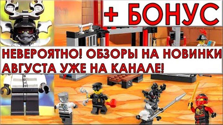 LEGO Ninjago 70591 Побег из тюрьмы Криптариум Обзор. 7 сезон Ниндзя го и минифигурки Лего ниндзяго