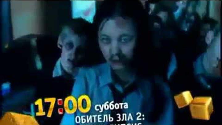 реклама обитель зла 2 на тнт ржач!!!