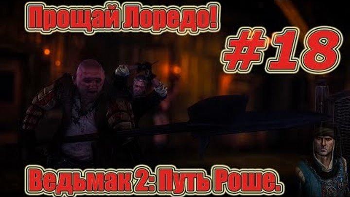 Ведьмак 2: Убийцы Королей. Видео прохождение игры. Путь Роше. #18 - Прощай Лоредо!