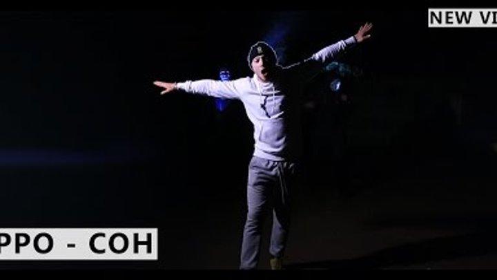 ZippO - Сон (official video)
