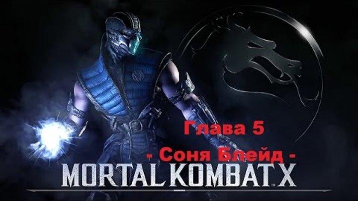 Прохождение сюжета Mortal Kombat X - Глава 5 Соня Блейд