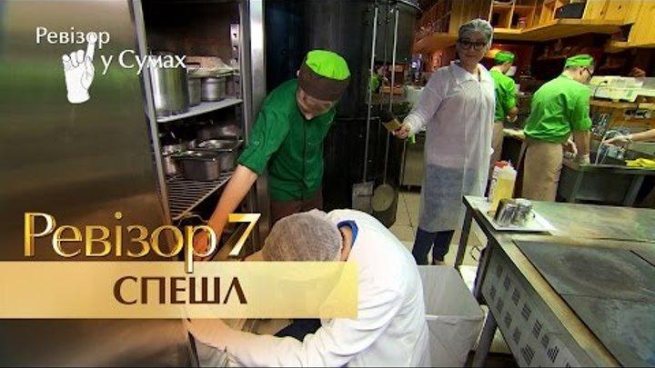 Ревизор Спешл - 7 сезон - Выпуск 7 - 03.04.2017