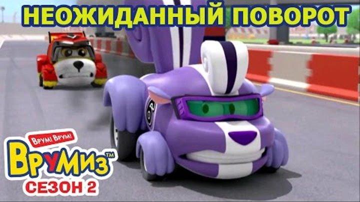 Врумиз! - Неожиданный поворот - Сезон 2 Серия 46