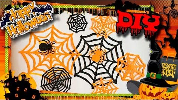 Halloween 2016. DIY 🎃👻🕷 Простые и легкие поделки на Хэллоуин для детей. Паутина