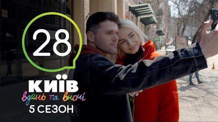 Киев днем и ночью - Серия 28 - Сезон 5