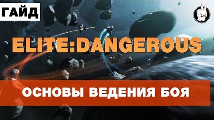 Elite:Dangerous - Гайд для новичков#4(Основы ведения боя)