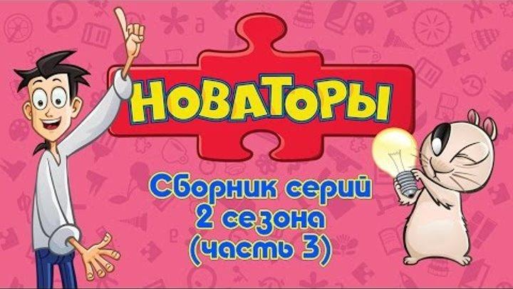 Новаторы Все серии 2 сезона (серии 11- 15) Развивающий мультфильм