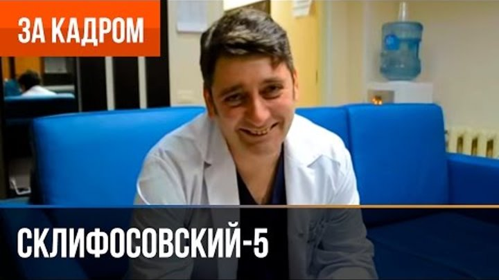 Склифосовский 5 сезон - Выпуск 4 - За кадром