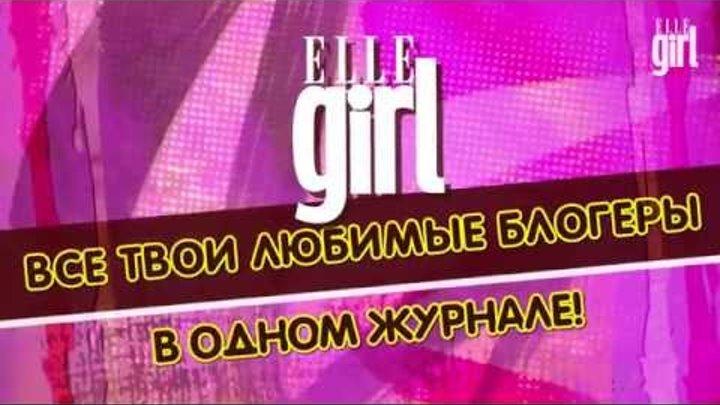 Есьман, Клэп, Вэй, Микус, Усачев и Желудь на съемках обложки журнала ELLE girl (тизер)