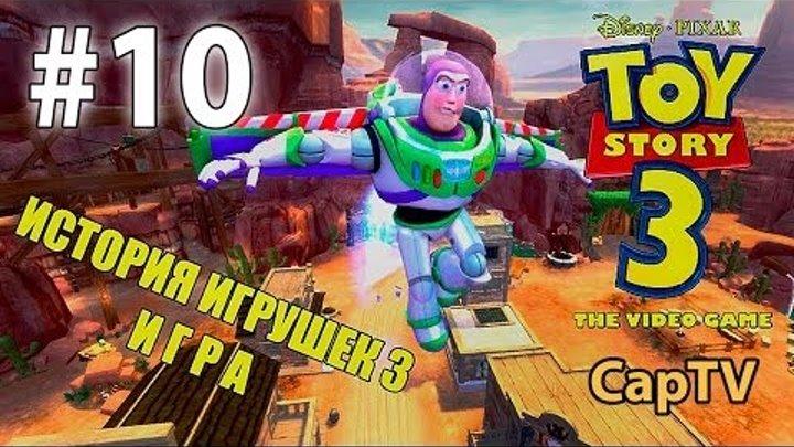 Toy Story 3 - История Игрушек 3 - Прохождение 10 - Дом Энди
