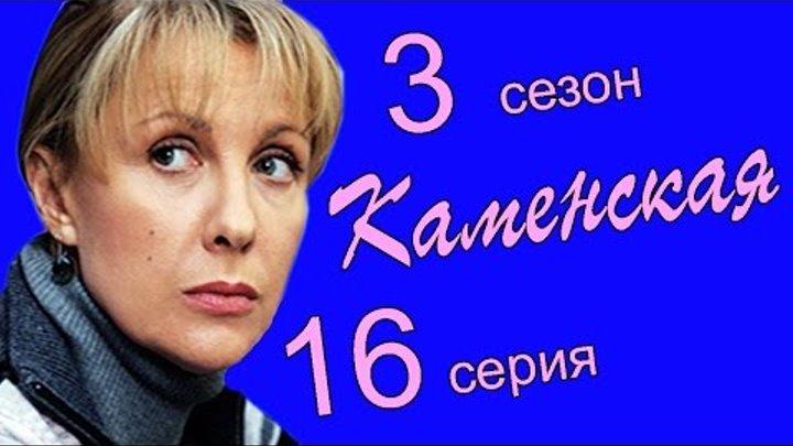 Каменская 3 сезон 16 серия (Седьмая жертва 4 часть)