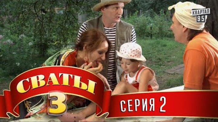 Сваты 3 (3-й сезон, 2-я серия)