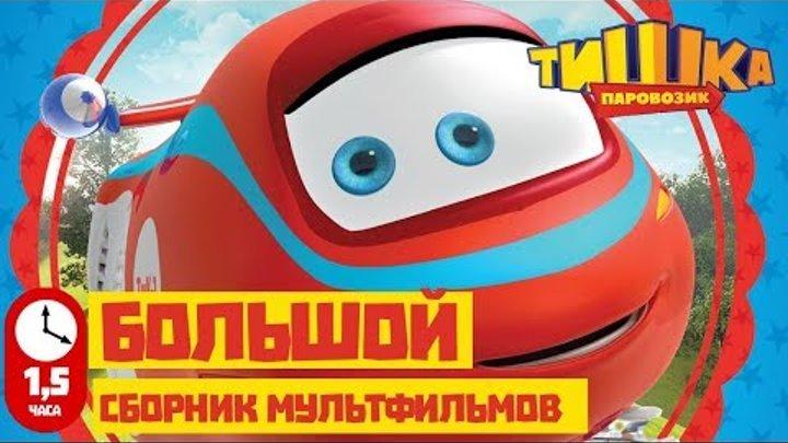 Мультики для детей / Паровозик Тишка / Все серии подряд / Сборник 11