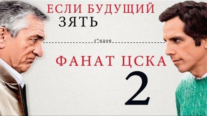 Если будущий зять - фанат ЦСКА. Часть 2