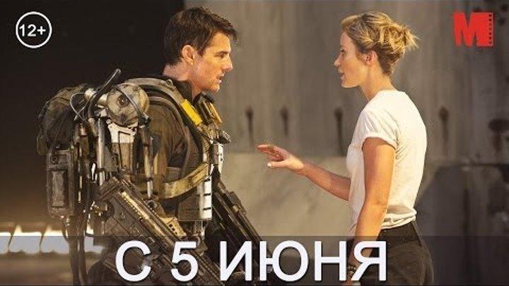 Дублированный трейлер фильма «Грань будущего»