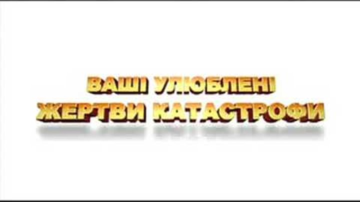 Мадагаскар 2 — український трейлер