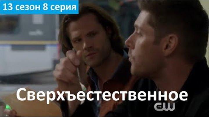 Сверхъестественное 13 сезон 8 серия - Фрагмент (Без перевода, 2017) Supernatural 13x08