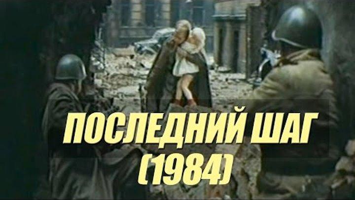 Последний шаг (1984)