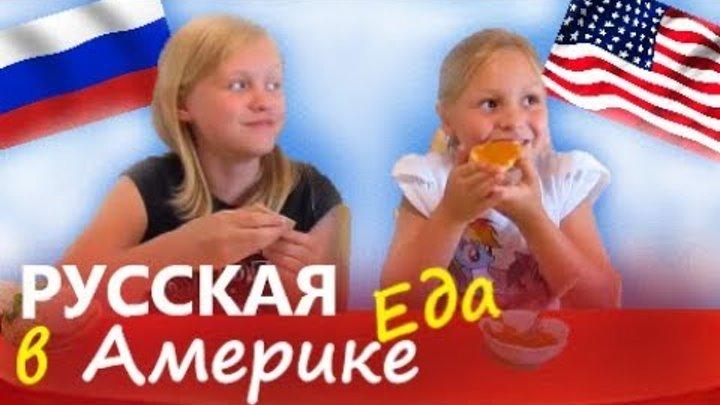 АМЕРИКА Дети пробуют РУССКУЮ ЕДУ бутерброды Американцы русского происхождения
