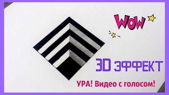 Как нарисовать 3d рисунок оптическую иллюзию