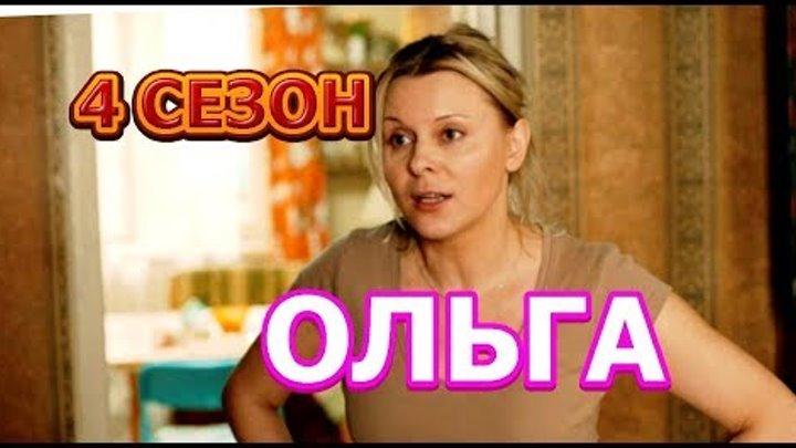 Ольга 4 сезон Дата Выхода, анонс, премьера, трейлер