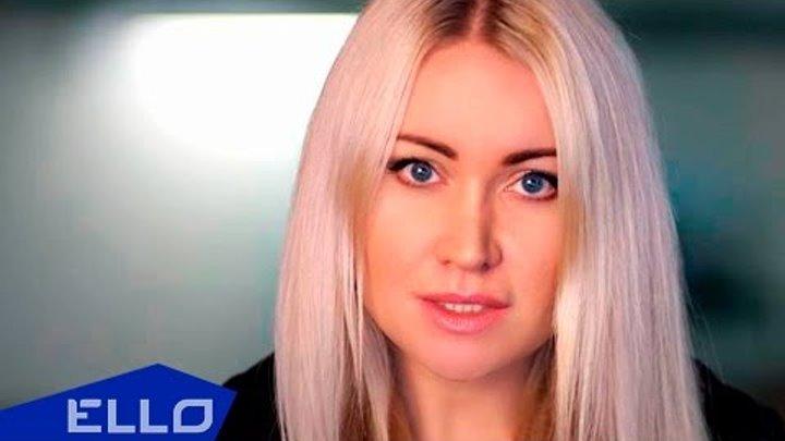 Виктория Ланевская - Скучаю По Тебе / ПРЕМЬЕРА
