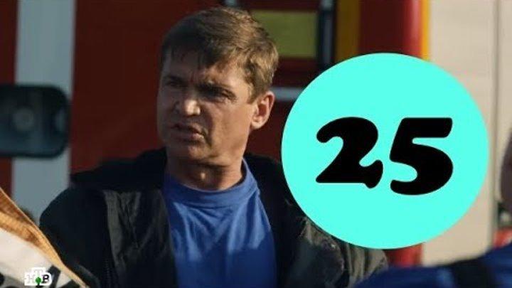 Пять минут тишины Возвращение 2 сезон 25 серия - анонс и дата выхода