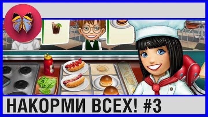 КУХОННАЯ ЛИХОРАДКА #3 Накорми всех! SUPERДЕВЧОНКИ игра на андроид прохождение