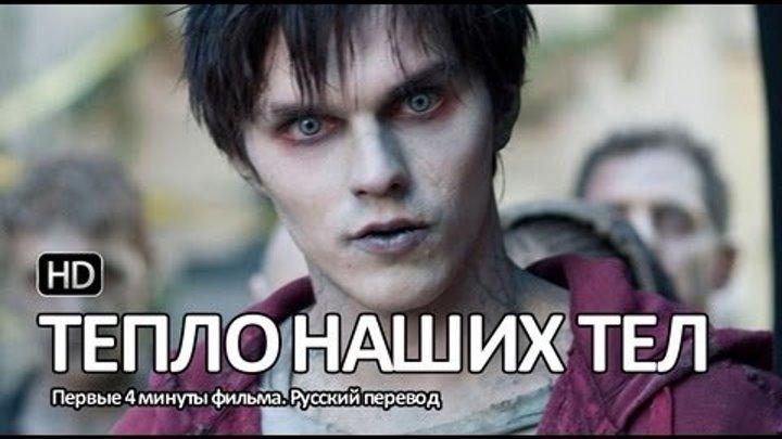 Тепло наших тел. Первые 4 минуты фильма. Русский язык