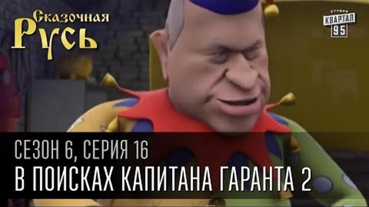 Сказочная Русь, 6 сезон, серия 16 В поисках капитана Гаранта Чин-Гоч-Ляш большой глаз - часть вторая