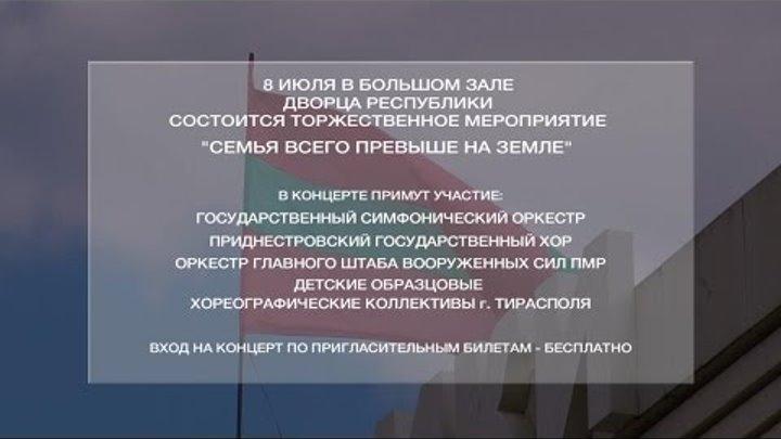 """Анонс торжественного мероприятия """"Семья всего превыше на Земле"""" на 08/07/16"""
