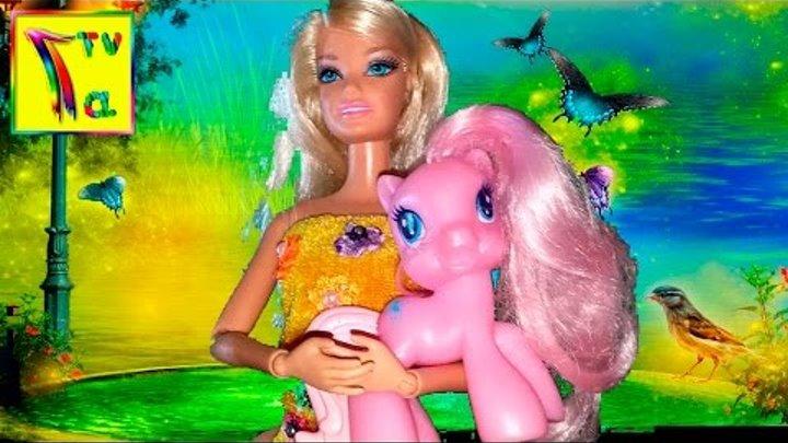 Проект Мама купи мне пони. Мультик МАЙ ЛИТЛ ПОНИ на русском 2016. Пинки Пай заблудилась.