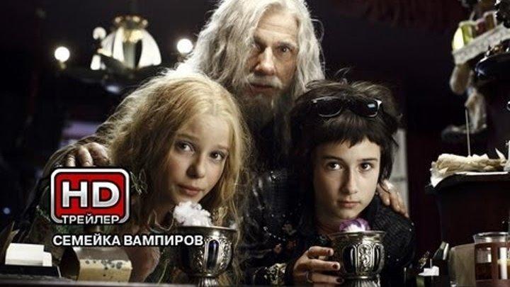 Семейка вампиров - Русский трейлер