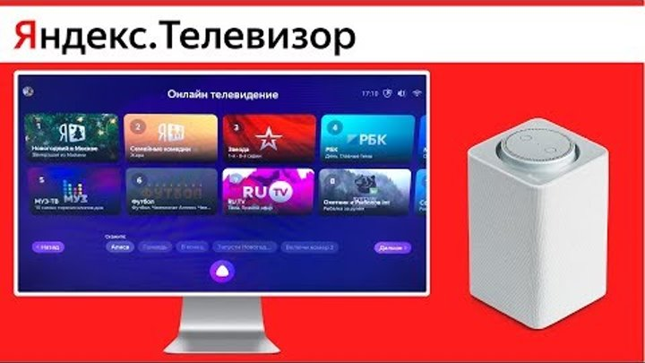 Яндекс Телевизор обзор – смотрим ТВ каналы через Яндекс Станция Эфир