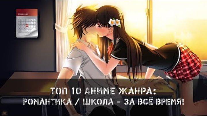 Топ 10 Аниме Жанра: Романтика / Школа