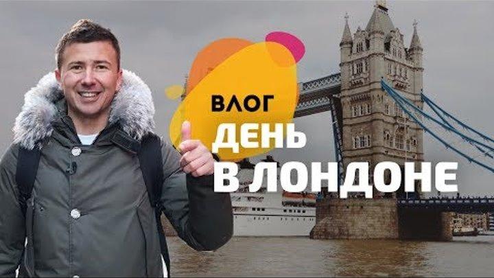 VLOG | Один день в Лондоне: работа и отдых. Метро и такси, офис, прогулка, индийский ресторан