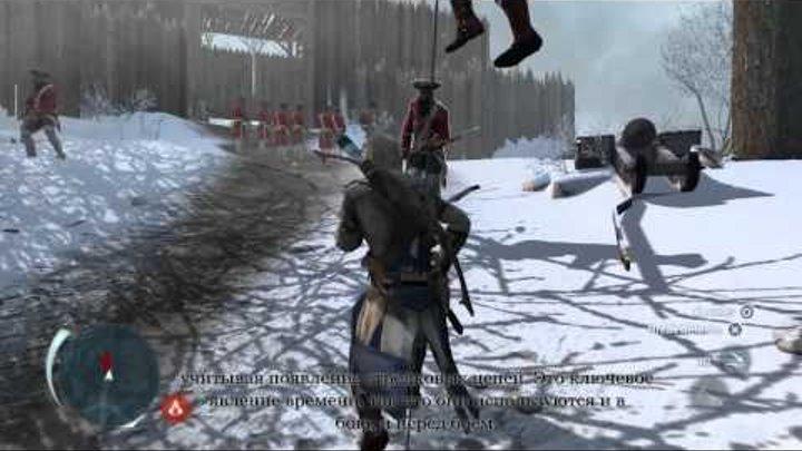 Assassin's Creed 3 - Видео прохождения границы с комментариями